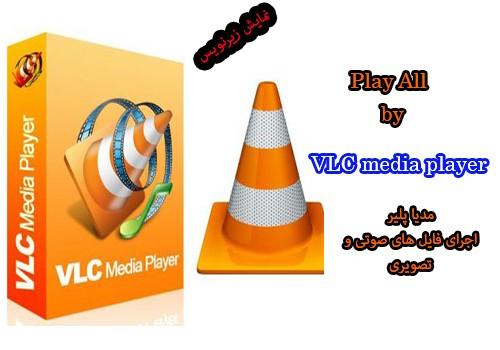 دانلود VLC Media Player