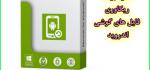 دانلود نرم افزار ریکاوری فایل های گوشی های اندروید + آمو...