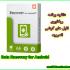 دانلود نرم افزار ریکاوری فایل های گوشی های اندروید + آموزش
