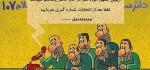 دکتر سلام 107 – دانلود کلیپ طنز سیاسی دکتر سلام