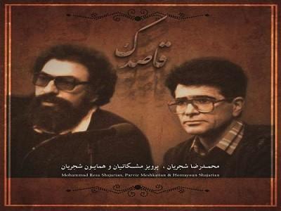دانلود آلبوم جدید محمد رضا شجریان بنام قاصدک