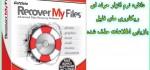 دانلودRecover My Files 5.2.1-نرم افزار ریکاوری مای فایل