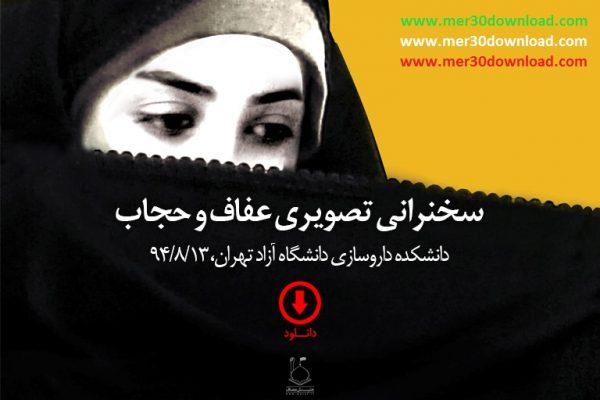 دانلود سخنرانی استاد رائفی پور عفاف و حجاب