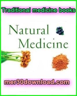 دانلود کتاب طب سنتی
