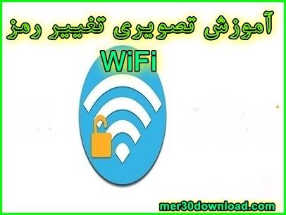 آموزش تصویری تغییر رمز وای فای WiFi + مودم D Link - TP Link