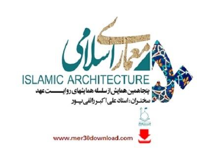 سخنرانی رائفی پور با موضوع معماری اسلامی