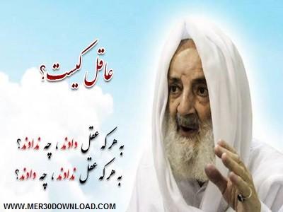 دانلود سخنرانی آیتالله احمد مجتهدی تهرانی