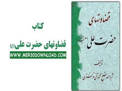 دانلود کتاب قضاوت های حضرت علی علیه السلام