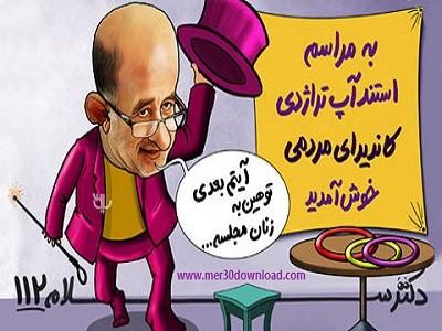 دکتر سلام ۱۱2 – طنز سیاسی