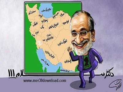 دکتر سلام 111 - طنز سیاسی