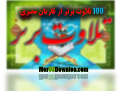 دانلود 100تلاوت برتر قران، قاریان مصری