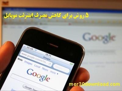 آموزش کاهش مصرف اینترنت موبایل