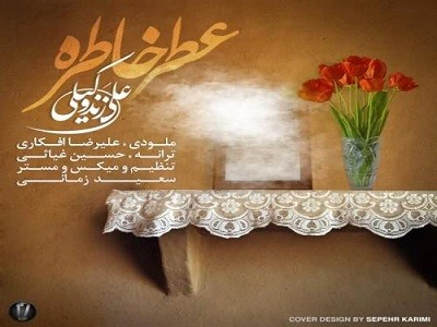 دانلود آهنگ علی زند وکیلی به نام عطر خاطره + موزیک ویدیو