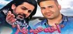 دانلود آهنگ امین TM Bax به نام آخه عید بهار