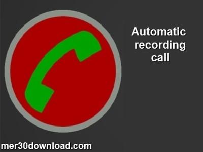 دانلود برنامه ضبط تماس های اندروید call recorder 5.06