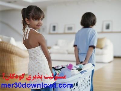 چه موقع و چگونه مسئولیت را بر عهده کودکان خود بگذاریم؟