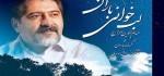 دانلود آلبوم جدید حسام الدین سراج بنام ل...