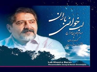 دانلود آلبوم جدید حسام الدین سراج بنام لب خوانی باران