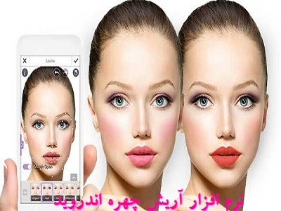 دانلود نرم افزار ویرایش چهره YOU Makeup اندروید