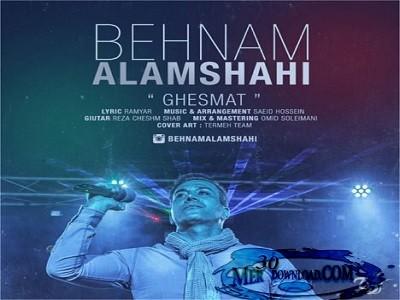 دانلود آهنگ جدید بهنام علمشاهی به نام قسمت