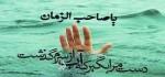 دانلود آهنگ و نماهنگ رسول لبخند خدا از رضا صادقی