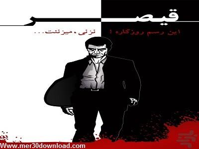 دانلود بازی ایرانی قیصر : انتقام آندروید