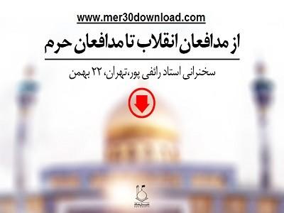 دانلود سخنرانی استاد رائفی پور از مدافعان انقلاب تا مدافعان حرم