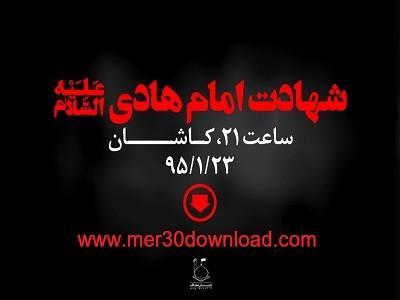 دانلود سخنرانی استاد رائفی پور امام هادی علیه السلام