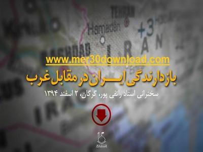 دانلود سخنرانی استاد رائفی پور بازدارندگی ایران در مقابل غرب