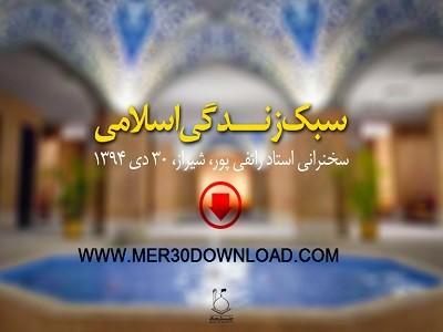 دانلود سخنرانی استاد رائفی پور سبک زندگی اسلامی