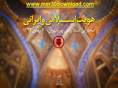 دانلود سخنرانی استاد رائفی پور هویت اسلامی و ایرانی
