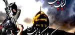 دانلود مداحی سید امیر حسینی برای شهدای مدافع حرم