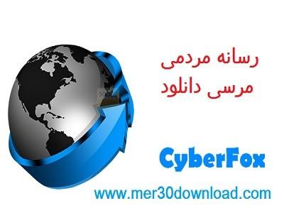 دانلود مرورگر Cyberfox 47.0
