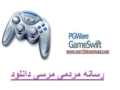 دانلود نرم افزار افزایش سرعت بازی PGWare GameSwift 2.6.27.2016