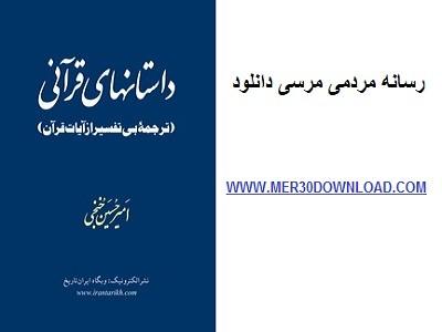 دانلود کتاب داستانهای قرآن کریم - مرسی دانلود
