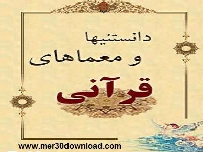 دانلود کتاب معماهای قرآنی