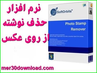 دانلود نرم افزار حذف نوشته از روی عکس - Photo Stamp Remover 8.1