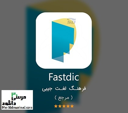 Fastdic_2.8_Android_WWW.Mer30download.com