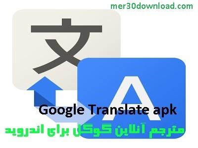 دانلود گوگل ترانسلت Google Translate 5.5 برای اندروید