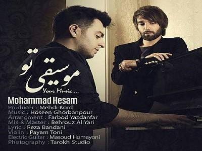 دانلود آهنگ محمد حسام راد به نام موسیقی تو
