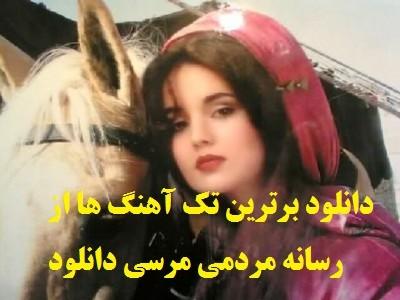 دانلود 3 آهنگ لری جدید از سجاد رزمجو،محسن اسفندیاری،دانیال هوشیاری