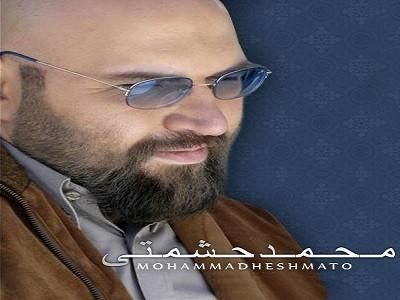 دانلود آهنگ خدا چرا عاشق شدم من با صدای محمد حشمتی