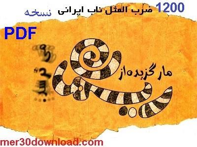دانلود 1200 ضرب المثل ایرانی نسخه pdf