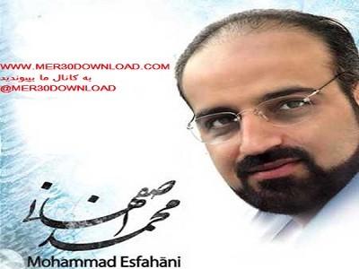 دانلود آهنگ اگه باشی از محمد اصفهانی