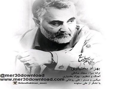 دانلود آهنگ جدید بهزاد بختیاری بنام سردار قاسم سلیمانی