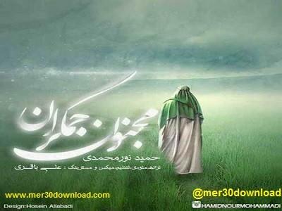 دانلود آهنگ جدید حمید نور محمدی به نام مجنون جمکران