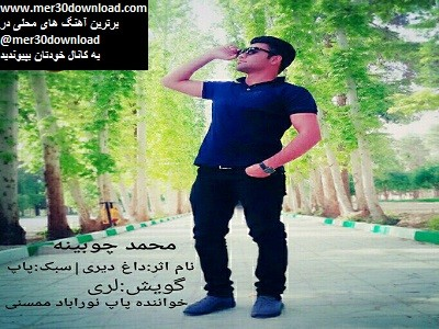 دانلود آهنگ جدید محمد چوبینه به نام داغ دیری