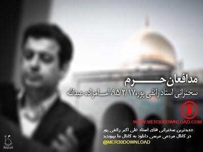 دانلود سخنرانی استاد رائفی پور مدافعان حرم