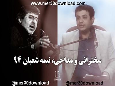 دانلود سخنرانی استاد رائفی پور و مداحی محمد طاهری