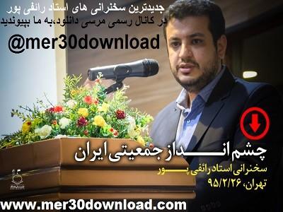 دانلود سخنرانی استاد رائفی پور چشم انداز جمعیتی ایران